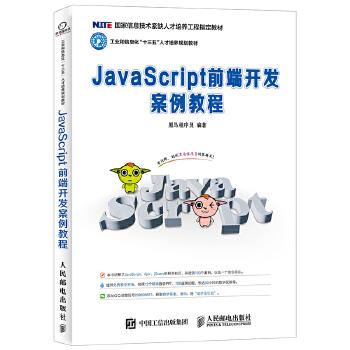 JavaScript前端开发案例教程网页设计