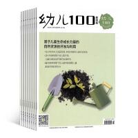 幼儿100(教师版)杂志 亲子教育 低幼读物 图片故事 开发幼儿的潜能母婴亲子杂志订阅 2021年7月起订 1年共12期  杂志铺