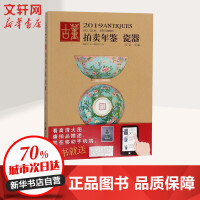 (2019)瓷器:古董拍卖年鉴 湖南美术出版社