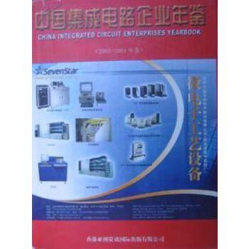 2003/2004中国集成电路企业年鉴