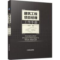 建筑工程项目经理工作手册 机械工业出版社