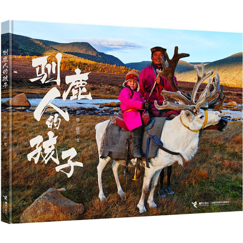 驯鹿人的孩子 图画书大咖彭懿摄影图画书代表作,一部全方位的游牧民族生活画卷。跟随5岁驯鹿人男孩,体验神秘而又震撼人心的驯鹿人生活,感悟坚韧不拔、达观向上的积极人生态度。8开超大尺寸,震撼的视觉体验。