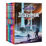 刘慈欣少年科幻科学小说系列第二辑(全5册)