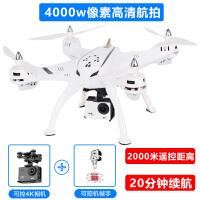 有摄像头的无人机拍照飞机高清专业航拍四轴飞行器高清电调航模2000米超长续航遥控飞机 电调摄像头 白色(4000W像素