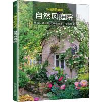 小而美的庭院 自然风庭院 江苏凤凰美术出版社