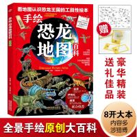 超级黄金眼给孩子的手绘中国地理中国国家地理百科全书中国国家地理绘本科普绘本读物最畅销