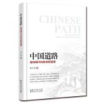 中国道路:走向现代化的全新选择