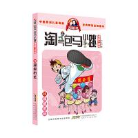 淘气包马小跳(漫画升级版)・15 超级市长
