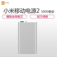 Xiaomi/小米移动电源2 5000毫安充电宝手机薄款便携大容量快充 金属壳体 轻巧便携