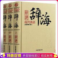 精装 现代汉语辞海 新修订版 16开全3册 精装珍藏版 现代汉语成语词典 字典大辞典 实用汉语工具书 青少年工具书籍