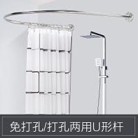 U型浴帘杆免打孔套装不锈钢浴室弧形杆卫生间打孔淋浴房轨道型情人节礼物