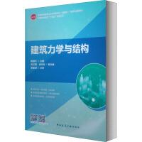 建筑力学与结构 中国建筑工业出版社