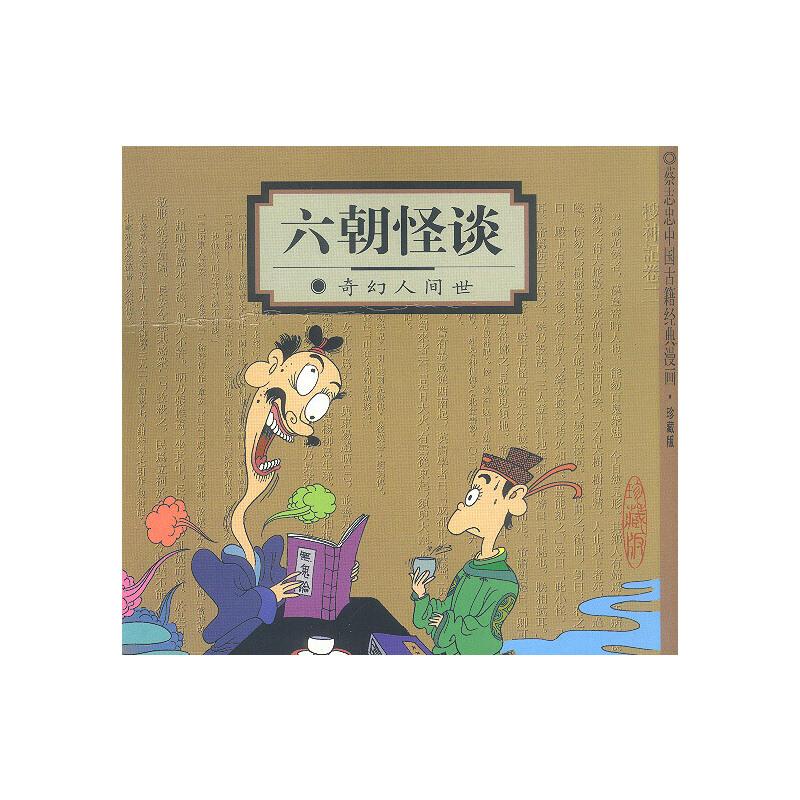 六朝怪谈:奇幻人间世(蔡志忠漫画作品)