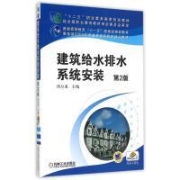 建筑给水排水系统安装(第2版十二五职业教育国家规划教材) 汤万龙 主编