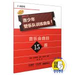 青少年管乐队训练曲集・基础1(F调圆号) 原版引进图书