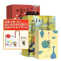 儿童文学儿童版 儿童阅读期刊图书杂志订阅2019年11月起订全年24册新刊订阅 杂志 杂志铺 杂志订阅