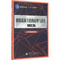 钢筋混凝土结构原理与设计上册 王庆华,王伯昕 主编