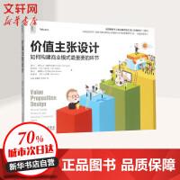 价值主张设计:如何构建商业模式*重要的环节 (瑞士)亚历山大・奥斯特瓦德(Alexander Osterwalder)