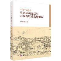 十至十三世纪生态环境变迁与宋代畜牧业发展响应