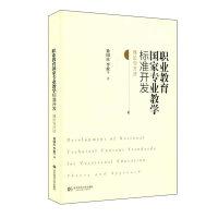职业教育国家专业教学标准开发:理论与方法