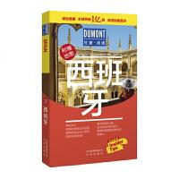 西班牙-杜蒙・阅途旅游指南圣经
