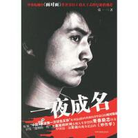 【二手旧书九成新】一夜成名张一一中国戏剧出版社9787104023135
