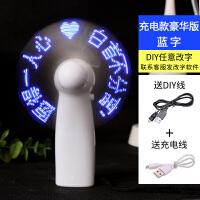 可充电迷你小电风扇创意LEDDIY显字闪字表白USB定制同学生日礼物