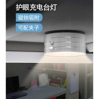 宿舍迷你充电led台灯带磁铁可调光 寝室书桌USB大容量护眼灯