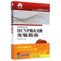 【二手书9成新】 HP路由交换实验指南 华为技术有限公司 人民邮电出版社 9787115369871978711536