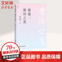蒙曼:唐诗之美 浙江人民出版社