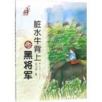 脏水牛背上的黑将军 江苏少年儿童出版社