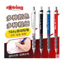 德国rotring红环TIKKY自动铅笔 0.5/0.7mm学生设计漫画活动铅笔