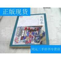 【二手旧书9成新】【正版现货】吴裕泰 /韩运哲 中国轻工业出版社