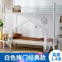 大学生蚊帐宿舍寝室1m/1.2米上铺下铺单人上下床1.5/0.9m家用拉锁定制