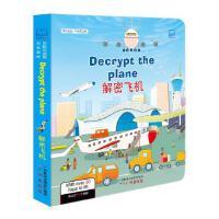 解密飞机 发现里面 早教双语版 0-3-6岁幼儿宝宝撕不烂绘本圆角纸板书 儿童科普认知书籍 中英文卡通图画书 3D立体