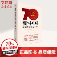 新中国:砥砺奋进的七十年(手绘插图本) 2019年主题出版重点出版物 一条时间线勾勒新中国七十年历史