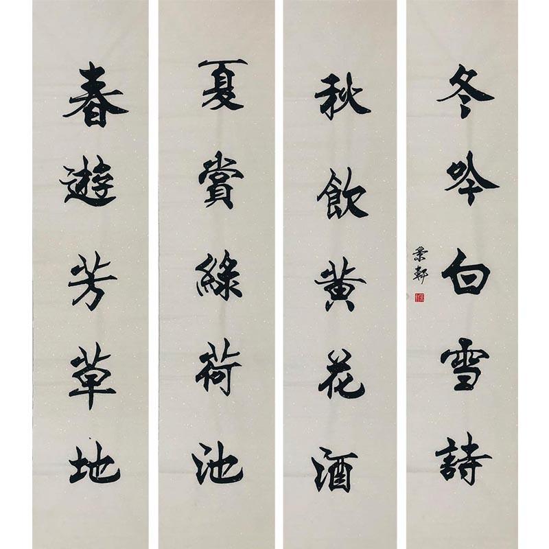 国家一级书法师 魏景轩(书法四条屏)ZH131