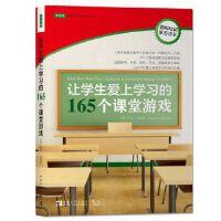 让学生爱上学习的165个课堂游戏/常青藤 (美)卢安・约翰逊,赵娜,王冬云 9787515319032