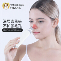 金稻超声波铲皮机美容仪器去粉刺仪脸部洁面仪器黑头铲毛孔清洁器KD8023白色