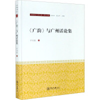 《广韵》与广州话论集 中山大学出版社