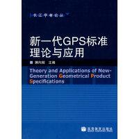 新一代GPS标准理论与应用