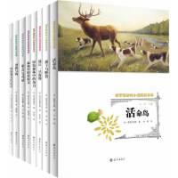 俄罗斯动物小说精品书系(套装共8册)