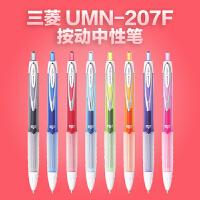 三菱笔三菱中性笔三菱UMN-207F 日本UNI进口速干中性笔 炫彩8色选按挚型�ㄠ�笔