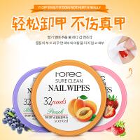 2018新款 水果味卸甲巾32片洗甲棉洗甲水不干涩洗甲巾卸甲油胶滋润便携