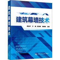 建筑幕墙技术 化学工业出版社