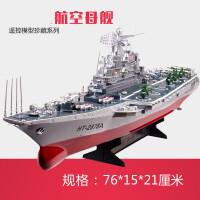 儿童电动玩具船大号遥控船快速快艇轮船军舰航空母舰航母军事模型 [航空母舰][2878A]船长76CM
