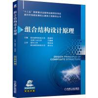 组合结构设计原理 机械工业出版社