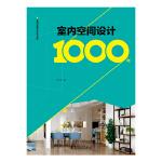 室内全案设计资料集  室内空间设计1000例