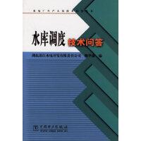 水库调度技术问答/水电厂生产人员技术问答丛书