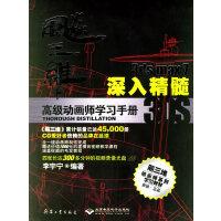 飚三维:3ds max7深入精髓高级动画师学习手册(附光盘)